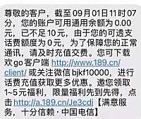 为什么刚激活的北京校园卡就提示余额不足了?