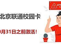 重要通知!北京联通校园卡务必在10月份激活!