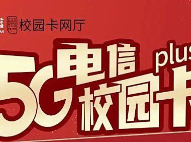 北京电信校园卡plus版正式上线,每月500分钟!+超大流量!500包两年!