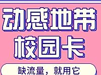 开始接单!超龄用户办理北京移动校园卡速来,随时停!