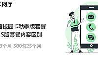 北京电信校园卡秋季版套餐与PLUS版套餐内容区别